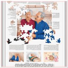 Плакат медицинский Болезнь Альцгеймера