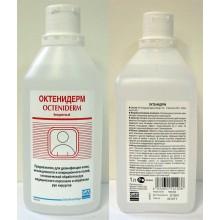 Дезинфицирующее средство Октенидерм (Дезинфекция и дезсредства)