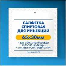 Салфетка спиртовая для обработки инъекционного поля  (100 шт. в упаковке)