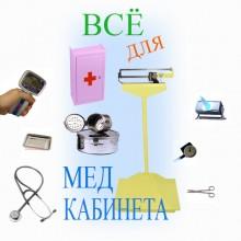 Медицинский кабинет — оборудование и оснащение