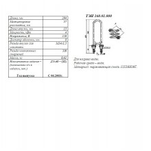 ТЭН 160.01.000 (4 кВт. 220В. медь вода.) ДЭ-60-(12)